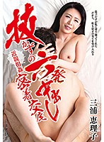 6 Creampies Without Pulling Out. Incestuous, Intimate Sex Eriko Miura Download