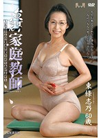 Private Tutoring by a Mature Woman - Shino Tojo Helps Her Cherry Boy Graduate From His Virginity Download