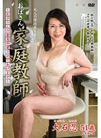 MILF Private Tutor ~I'll Help You Graduate From Your Virginity~ Shinobu Oishi Download