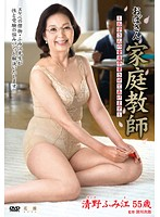 Middle-Aged Private Tutor -I'll Help Your Son Graduate From Being A Cherry Boy- Fumie Seino Download