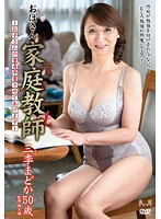 Private Tutoring by a Mature Woman ~ We Will Help Your Cherry Boy Receive His Graduation ~ Madoka Miki Download