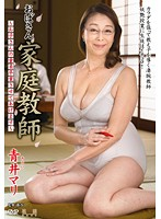Private Tutoring by a Mature Woman - She'll Help This Cherry Boy Graduate - Mari Aoi Download