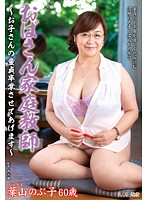 Private Tutoring by a Mature Woman: I'll Make A Man Of Your Cherry Boy Son (Nobuko Hayama) Download