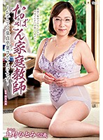 Private Tutoring by a Mature Woman: I'll Help Your Son Lose His Virginity Hitomi Ueno Download