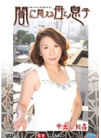 A Mother and A Son's Longing In The Darkness Yuko Kashiwagi Download