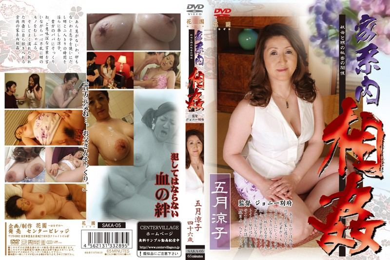 SAKA-05 Javfinder Fakecest In The Family, The Secret Relations Between An Aunt And A Nephew Ryoko Satsuki