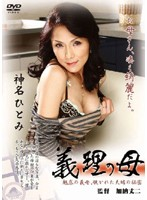 Mother-in-law Hitomi Kamina 下載