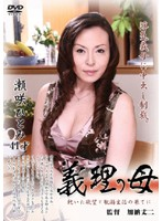 Mother-in-law Hitomi Sezaki Download