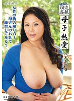 Creampie Incest: A Mother's Love Azusa Yagi  Download