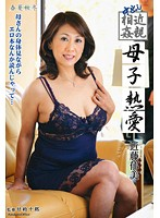 Creampie Incest: Mother-Son Passion - Ikumi Kondo Download