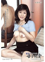 Creampie Incest: A Mother's Love Michiyo Yashiro  Download