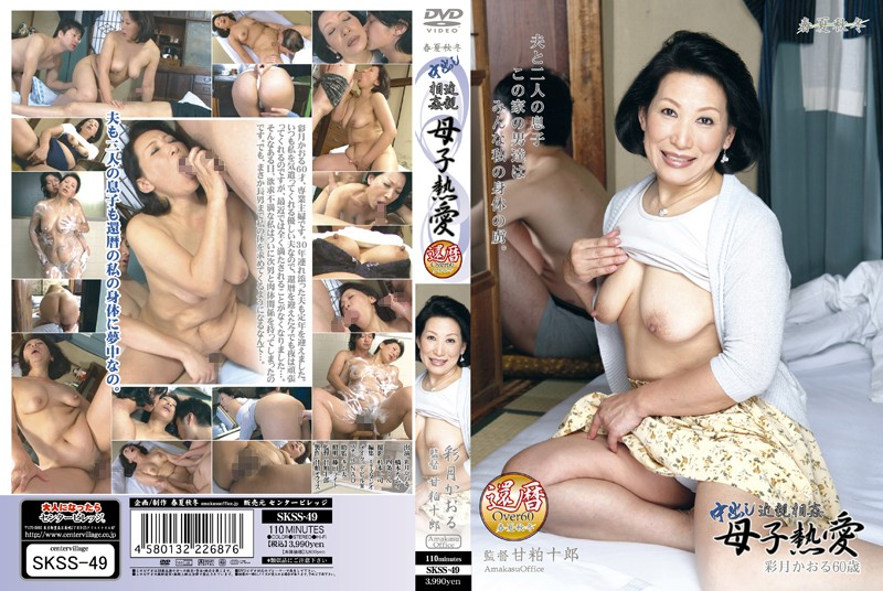 SKSS-49 Creampie Incest: A Mother's Love Kaoru Ayatsuki - Relatives, Mature Woman, Married Woman, Kaoru Ayatsuki, Featured Actress, Creampie