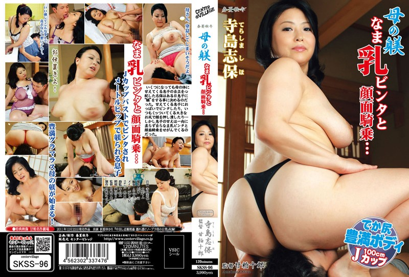 SKSS-96 Mom's Discipline: Naked Tit Slap & Face Sitting... Shiho Terashima - Shiho Terashima, Relatives, Mature Woman, Married Woman, Featured Actress, Face Sitting