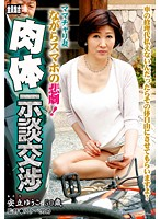 Bicycle Riding Housewives A Smartphone Tragedy! A Flesh Fantasy Settlement Negotiation Yuko Adachi 下載