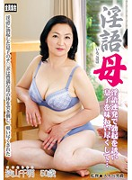 Dirty Talk Mothers Watch These Mamas Spew Dirty Talk To Lure Their Sons To Temptation... Chiaki Sayama Download