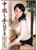 Handjobs and Creampies: A Mother Commits Adultery With Her Son Azusa Sakurai 下載