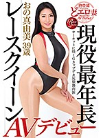 The Oldest Working Pit Babe. Mayumi Ono, 39 Years Old, Makes Her Porn Debut Download
