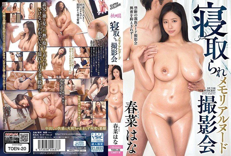 TOEN-20  Commemorative Photoshoot of My Wife Getting Fucked by Another: Hana Haruna