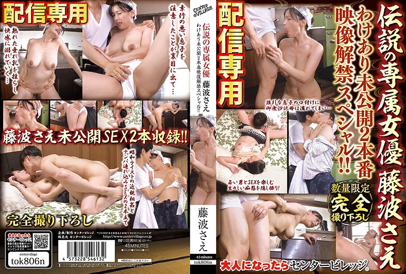 [tok-806]A Legendary Exclusive Actress Sae Fujinami This Previously Unreleased Double-Fuck Video (Due To Complicated Circumstances) Is Finally Being Released In This Hot And Horny Special!!