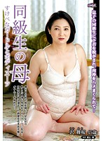 Classmate's Mom In A Naughty Girdle And Body Suit Mao Sawa Download