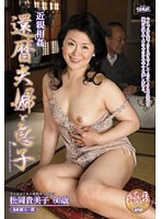 Fakecest Sixty Year Old Couple and Their Son Kimiko Matsuoka Download