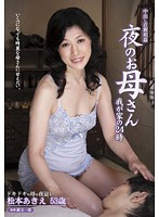 Creampie Fakecest: Midnight MILF. 24 Hours In Our Home. Akie Matsumoto Download