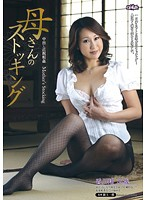Creampie Incest: No One Is Hotter than My Mother in Stockings! (Sho Kagawa) 下載