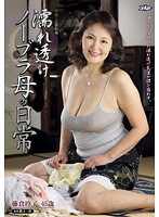 Creampie Incest: My Mom Goes Braless In A Wet and Sheer Camisole. Everyday. Reiko Fujikura 下載
