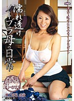 Creampie Fakecest: My Stepmom Goes Braless In A Wet and Sheer Camisole. Everyday. Rika Fujishita 下載