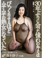 It's been 30 years since I've seen you... Now you are a Busty Mature Woman! Shizuko Fujiki 下載