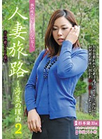 Married Woman Journey -The Reason For Infidelity 2 A Sex Trip Behind Her Husband's Back Download