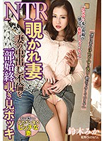 YPAA-15 JAV Screen Cover Image for Mika Suzuki Peeping On My Wife I Got Hard Peeping On My Wife As She Cheated On Me And Got Herself Creampied I Watched The Whole Time Mika Suzuki from Center-Village Studio Produced in 2018