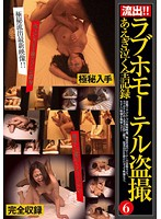 Love Hotel Peeping - Down to the Last Moan 6 Download