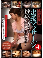 Real Footage from Hidden Camera!! Massage on a Business Trip Vol.4! Dripping Pussy Juice Download