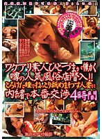 Undercover Infiltration Of A Popular Brothel Staffed By Amateur Married Women! 4 Hours Of Seductive Glances And Sex 下載