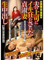 The Chaste Wife Who Was Creampied And Made To Orgasm Repeatedly By Her Husband's Boss Download
