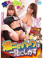 You Have to See The Amazing Transsexual with Cock and Balls to Believe It Akari Yukino Surprise Volume with Yu Sakura 下載