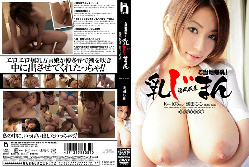 R18-081 The Local Colossal Tits! Tit Brag Representing Fukuoka Prefecture Chichi Asada K Cup 103cm - Titty Fuck, Squirting, Gonzo, Featured Actress, Creampie, Chichi Asada, Big Tits