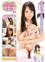 Niece Clubhouse # 7 Risa-chan 下載