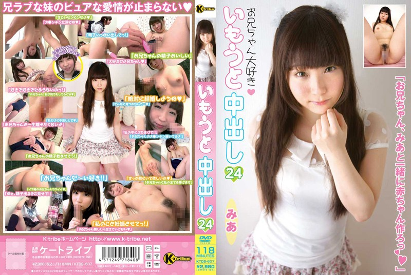 KTDS-607 Creampie In My Younger Sister 24 Mia Natsuki
