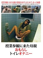 Mothers Piss Themselves And Masturbate In The Toilet On Parents' Day 下載