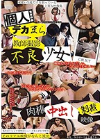 Individually Bought Big Cock Videos Filmed By A Teacher Creampie Sex With A Bad Girl Barely Legal Punishment Videos 下載