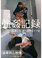 A Video Record Of Rape The Rapist Who Waits Inside A Public Toilet Download