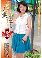 First Shoot. A Married Woman's Creampie Documentary. Itsuki Ayuhara Download