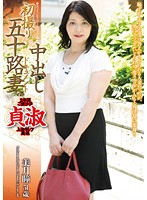 First Shoot In Her 50's, A Married Woman's Creampie Documentary. Hitomi Mizuki Download