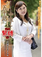 The First-Time Filming Of 50-Year-Old Housewife Being Creampied, Towako Miyazono Download