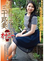 First Time Shots A Thirty Something Housewife The Creampie Documents Hinata Hiragi 下載