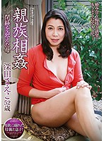 Relative Gang Bang A Menopause Mama Saeko Fukada, Age 52 Download