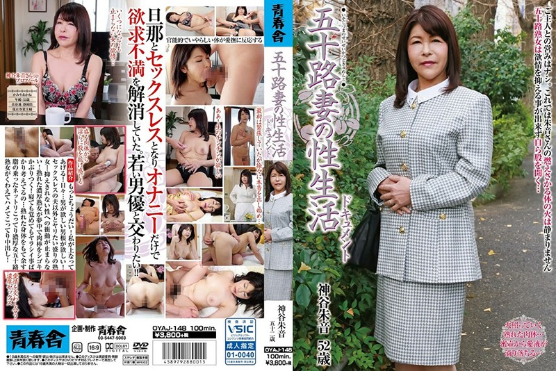OYAJ-148 javporn A Documentary On The Lifestyle Of A Housewife In Her 50's. Akane Kamiya, 52.