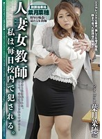 Married Female Teacher - I Get Ravaged Every Day At School. Download